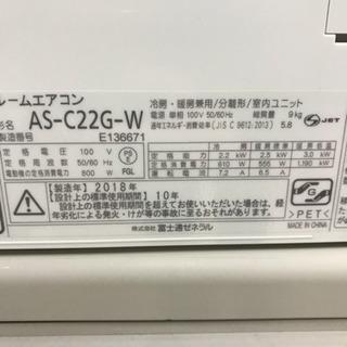 FUJITSU 富士通 AS-C22G-W 2018年製 6~8畳用 ルームエアコン - 売ります・あげます