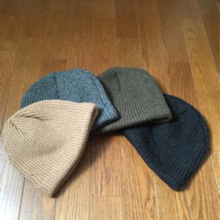 ニット帽 4枚セット