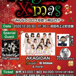 沼田市上之町会館 クリスマスイベント