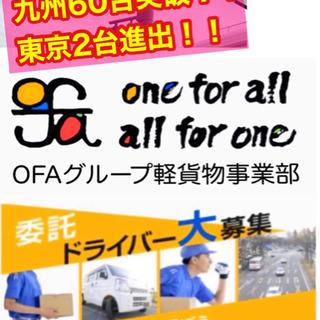 『都城市』配達ドライバー募集‼️  軽貨物 OFAグループ 九州...
