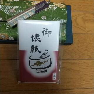 懐紙入れ - 京都市