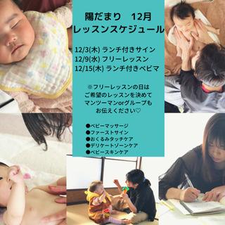 【鹿沼】ベビーマッサージ教室12月の予定