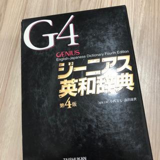 G4英和辞典📕