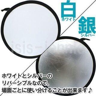 【未使用】丸レフ板 107cm