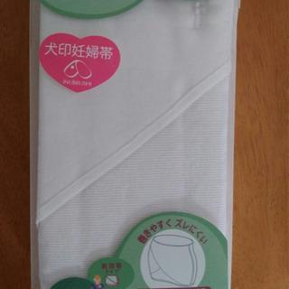 新品未使用 妊婦帯