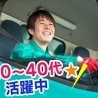 【未経験者歓迎】4tトラックでのルート配送運転手/中型免許…