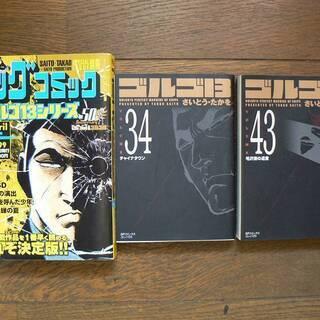 ゴルゴ13 文庫本34・43  ゴルゴ13 199