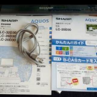 AQUOS液晶テレビ20型 - 三郷市