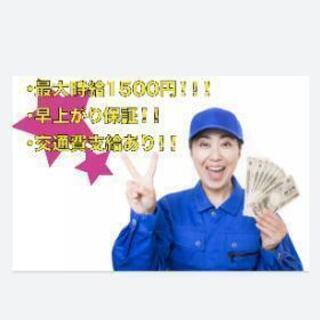 【登録制】【最大時給1500円】事務所の移転作業等