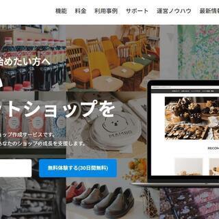 【初心者・未経験者限定】自社の通販サイト、ECサイト、ネットショ...