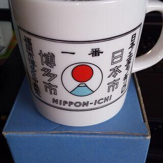【未使用品】中川政七商店 カップ
