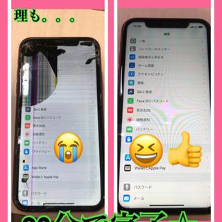 画面に滲みの出たiPhoneXRは修理に何分かかる!?
