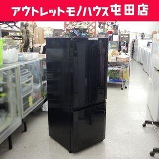 訳あり 2ドア冷蔵庫 146L 2012年製 水受け欠品 MIT...