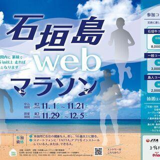 【〆切間近】石垣島webマラソン