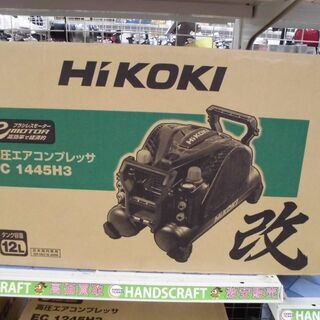 【引取限定】ハイコーキ HIKOKI コンプレッサー 高圧…