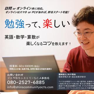 【英語・算数・数学】家庭教師【オンライン対応!】