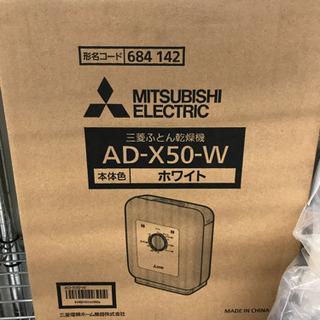 新品未開封!三菱 AD-X50-w 布団乾燥機