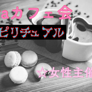 残2名‼️17日(火)19時から@天神☆スピリチュアルカフ…