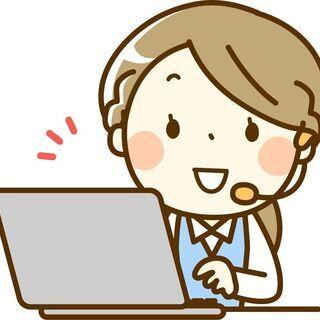 ◇未経験OK!コールセンタースタッフ大募集!管理職候補も募集中!