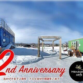 ハナサクカフェ2nd Anniversary Craft Bee...