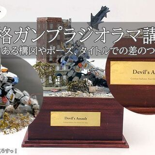 【12/13(日)開催!】EXAMさん直伝!本格ガンプラジオラマ...