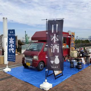 おそらく日本初の【日本酒キッチンカー】が出向き日本酒を飲めるスペ...