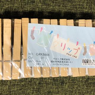木製クリップ 24個
