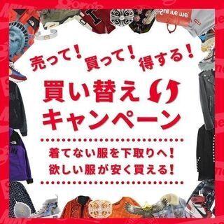 ブランド衣料、古着買い替えキャンペーン実施中!! 販売・買取 『...