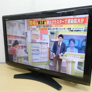 SHARP 32インチ 液晶テレビ 2011年製 都内近郊配送可能