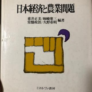 日本経済と農業問題