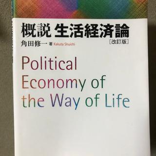 概説生活経済論