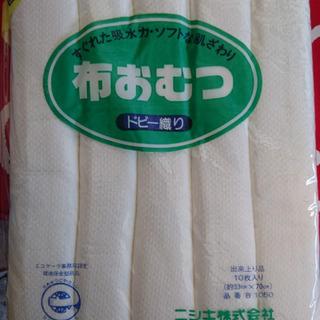 ニシキ☆*°新品未使用未開封ドビー織り布おむつ輪おむつ