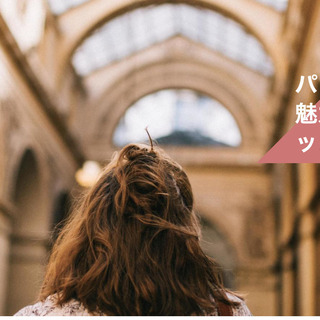 パリジェンヌに学ぶ 魅力を最大限に生かすファッション【フランスパ...