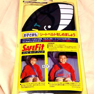 【値下げ】コンビ セーフフィット シートベルト