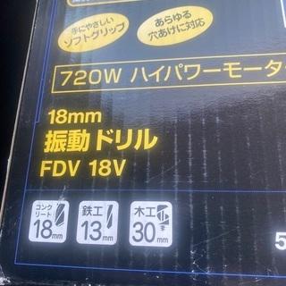HIKOKI 18mm振動ドリル18V 新品未使用 - その他