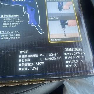 HIKOKI 18mm振動ドリル18V 新品未使用 − 千葉県