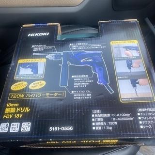 HIKOKI 18mm振動ドリル18V 新品未使用 - 千葉市