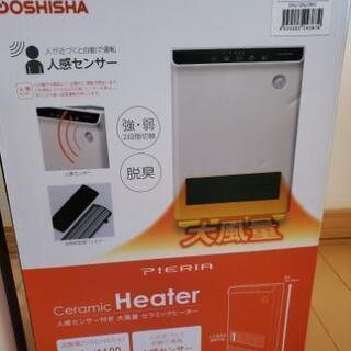 セラミックヒーター 人感センサー美品です 値下げします❗ - 家電