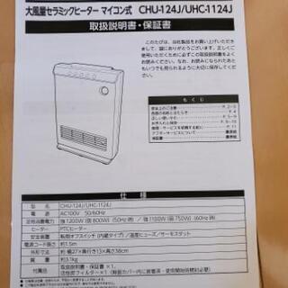 セラミックヒーター 人感センサー美品です 値下げします❗ − 北海道