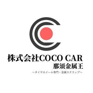 タイヤホイール専門及び鉄・非鉄スクラップ類買取/株式会社COCO...