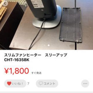 定価約1万円!スリムな電気ファンヒーター 引き取り限定