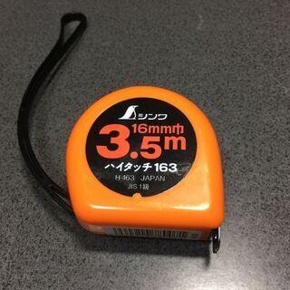 コンベックス3.5m(オレンジ)【値下げ】
