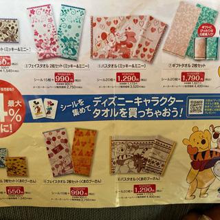 ゆめタウンディズニーキャラクタータオル、シール20枚貼り付…