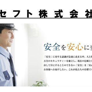 小川香料の常駐警備 ※60代70代の方々が多数活躍!