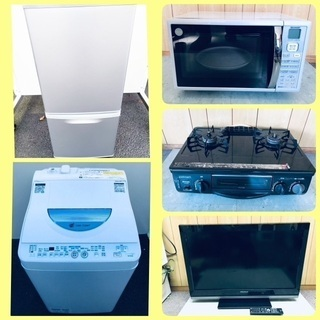 ⭐組み合わせ自由な生活家電セット🌈特典あり💡冷蔵庫/洗濯機/レン...