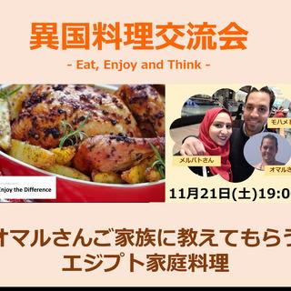 異国料理交流会 ~オマルさんご家族に教えてもらうエジプト家庭料理~