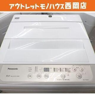 西岡店 美品 洗濯機 5.0㎏ 2019年製 パナソニック…
