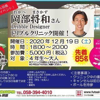 岡部将和さんドリブルクリニック2020.12.19