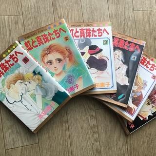 本田恵子「虹と真珠たちへ」全6巻