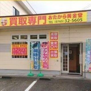 出張買取 魚津市の買取専門店 「おたから黄金堂」 貴金属・ブラン...